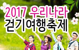 2017 우리나라 걷기여행축제 사진