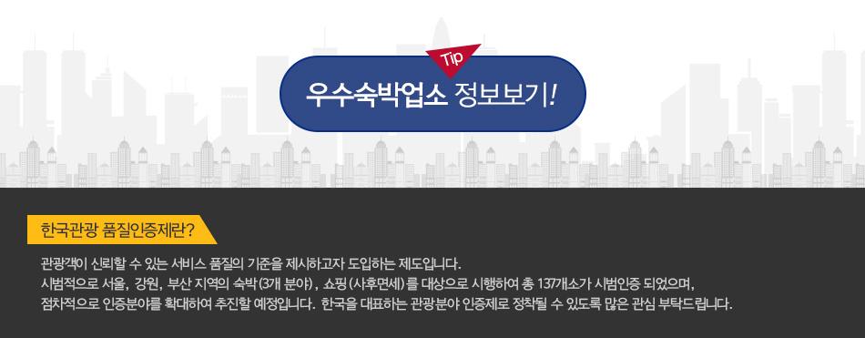 3개 지역 우수숙박업소와 한국관광 품질인증제 설명