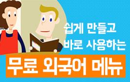 한국관광공사와 함께하는 쉽게 만들고 바로 사용하는 무료 외국어메뉴판