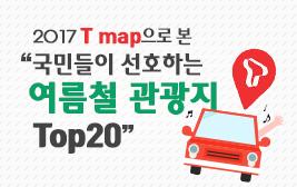 2017 t-map으로 본 '국민들이 선호하는 여름철 관광지 Top 20위' 사진