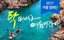 2017 여름 캠페인 탁 떠나는거야 여름이잖아 사진