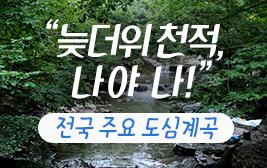 """""""늦더위 천적, 나야 나!"""" 전국 주요 도심계곡 사진"""