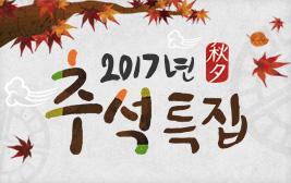2017년 추석 특집 사진