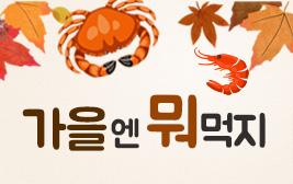가을엔 뭐 먹지? 사진