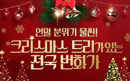 연말 분위기 물씬! 크리스마스 트리가 있는 전국 번화가  사진