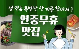 설 연휴 특별한 한 끼를 찾아서! - 연중무휴 맛집 사진
