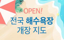 OPEN! 전국 해수욕장 개장지도! 사진