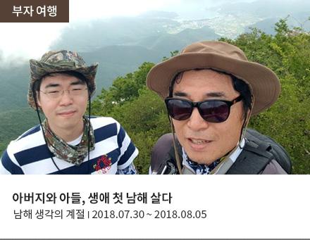 부자여행 - 아버지와 아들, 생애 첫 남해 살다 남해 생각의 계절 2018.07.30 ~ 2018.08.05