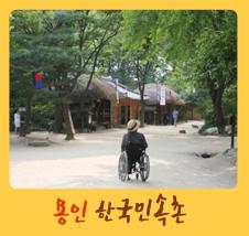 용인한국민속촌