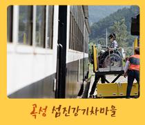 2015 열린관광지-곡성 섬진강기차마을