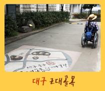 2015 열린관광지-대구 근대골목