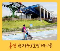 2015 열린관광지-통영한려수도조망케이블