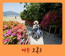 2016 열린관광지-여수 오동도
