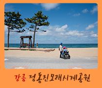 2016 열린관광지-강릉 정동진 모래시계 공원