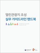 열린관광지 조성 실무 가이드라인 핸드북
