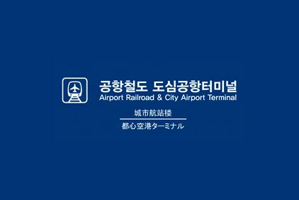 Регистрация в городских терминалах и дорога в международный аэропорт Инчхон