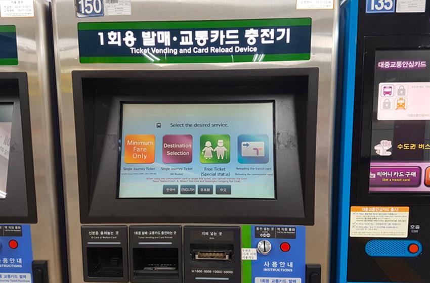 Автомат для продажи и пополнения счёта одноразовых транспортных карт