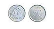 50 wones