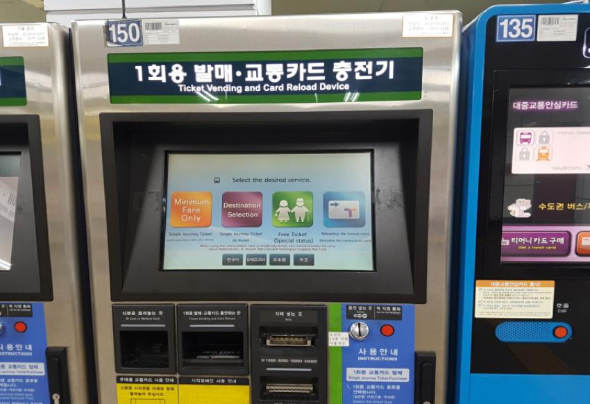 Máquina expendedora de billetes de un solo viaje.