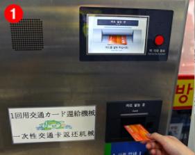 1. Asegúrese de devolver su pase de un solo viaje en la máquina de devolución.