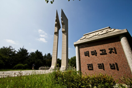 Sitio de la Batalla de Baekmagoji