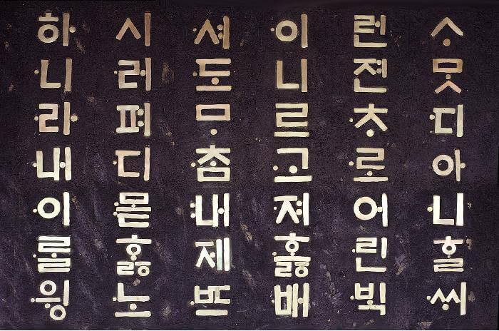 Manuscrito Hunmin Chongum (1997)