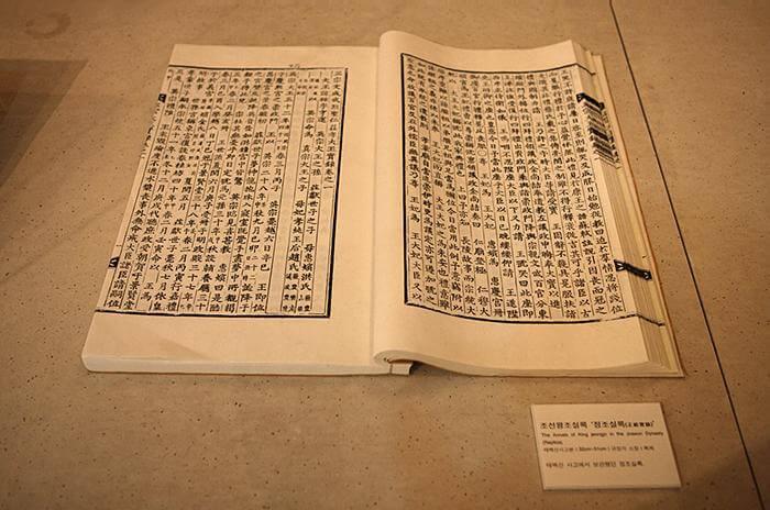 Los Anales de la Dinastía Joseon (1997)
