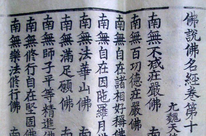 Planchas Xilográficas de la Tripitaka Koreana (2007)