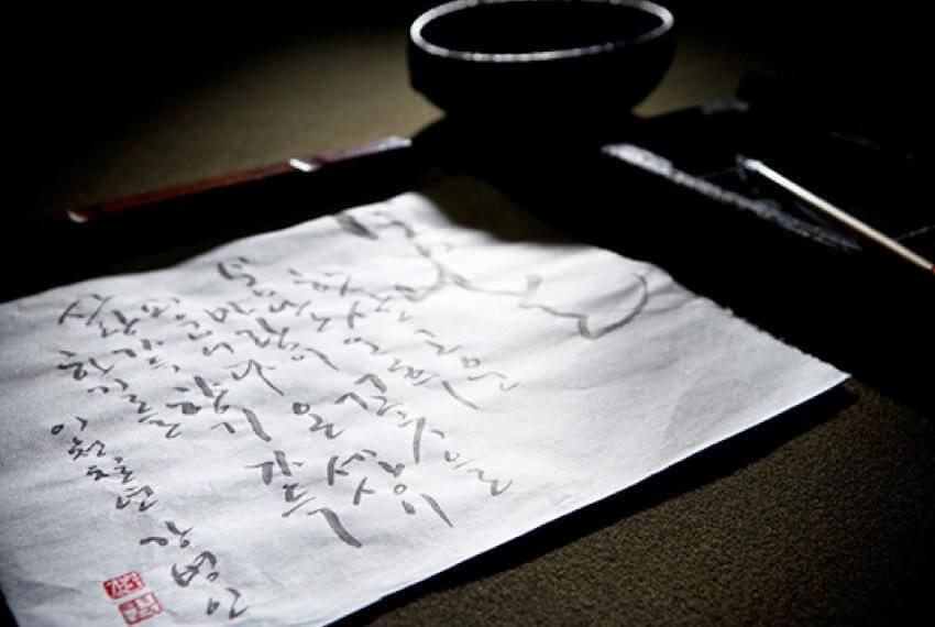Hangeul (alfabeto coreano)