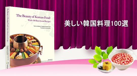 美しい韓国料理100選