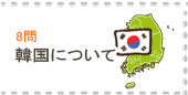 韓国について