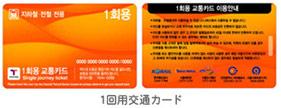 1回用交通カード
