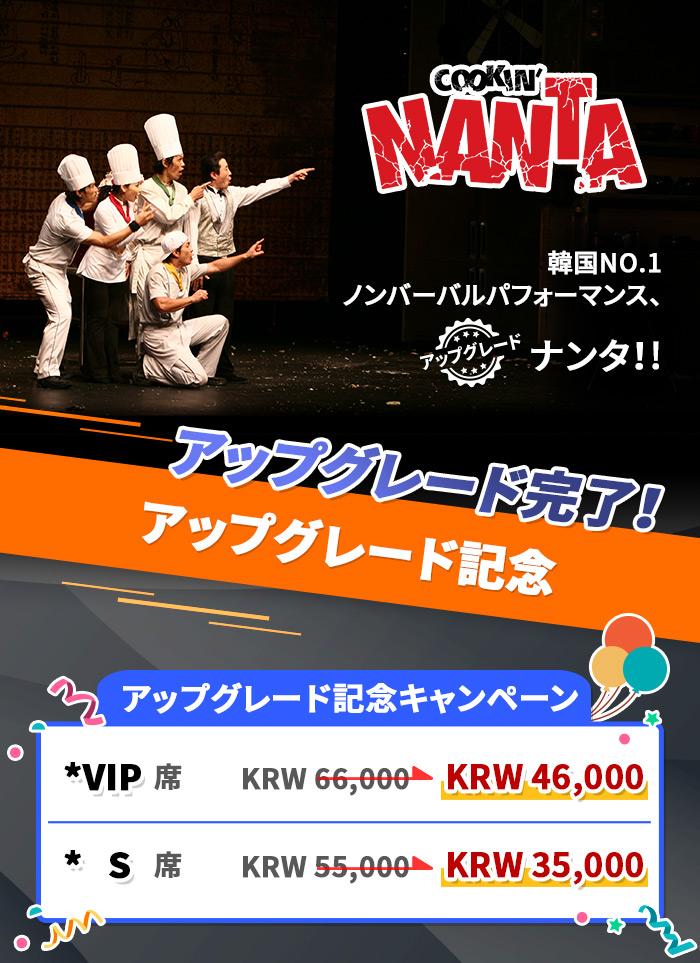 Cookin' Nanta!! coupon