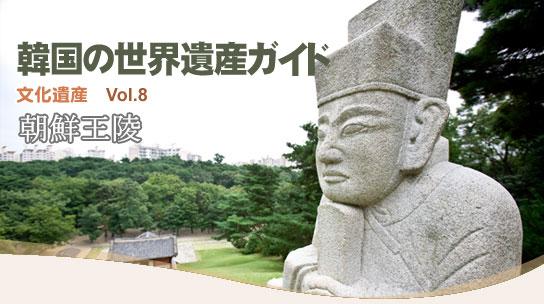 朝鮮王陵の画像 p1_24