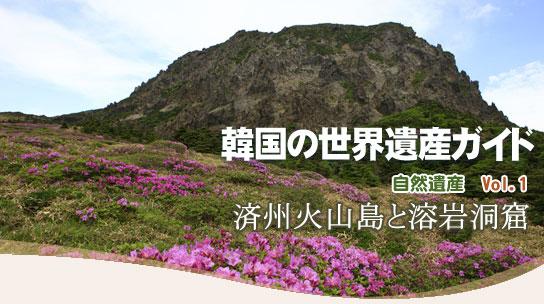 韓国の世界遺産ガイド