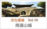 文化遺産 Vol.10 済州火山島と溶岩洞窟