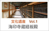 文化遺産 Vol.1 海印寺蔵経板殿