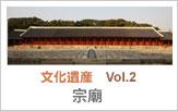 文化遺産 Vol.2 宗廟