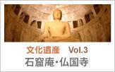 文化遺産 Vol.3 石窟庵・仏国寺