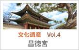 文化遺産 Vol.4 昌徳宮