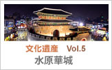 文化遺産 Vol.5 水原華城
