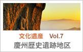 文化遺産 Vol.7 慶州歴史地区