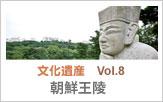 文化遺産 Vol.8 朝鮮王陵
