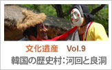 文化遺産 Vol.9 韓国の歴史村:河回と良洞