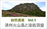 Vol.1 済州火山島と溶岩洞窟