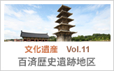 文化遺産 Vol.11 百済歴史遺跡地区