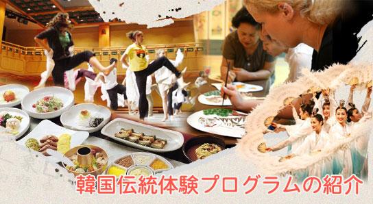 韓国伝統体験プログラムの紹介