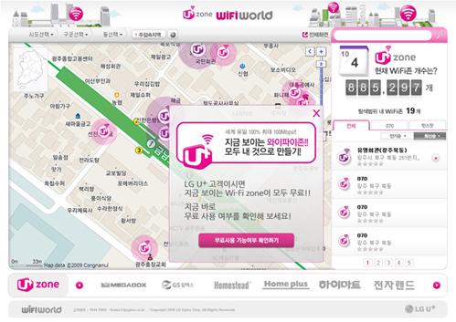 韓国で使えるWi-Fiゾーン