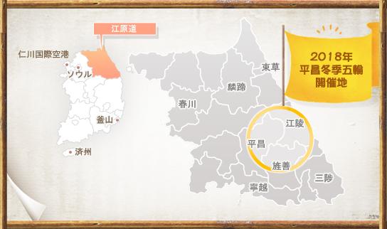 江原道(カンウォンド)