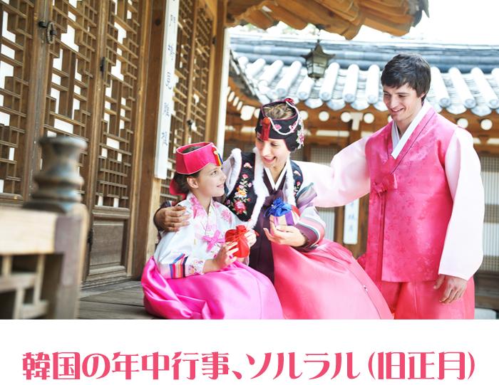 韓国の年中行事、ソルラル(旧正月)